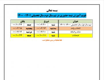 تقویم آموزشی نیمه حضوری نیم سال اول تحصیلی 1401 - 1400